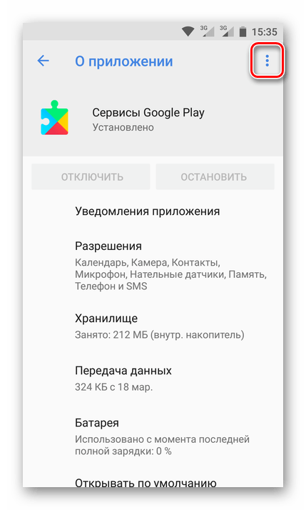 Параметры приложения Сервисы Google Play на Android