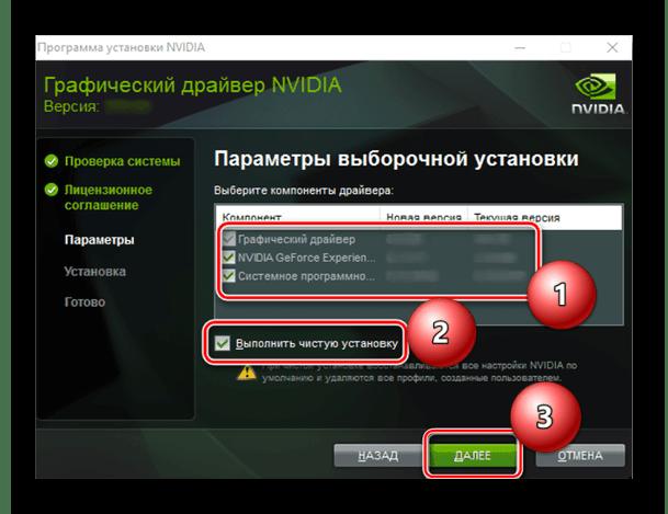 Параметры у выборочной установки драйвера NVIDIA