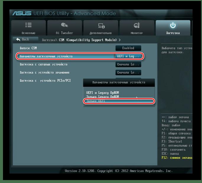 Параметры загрузочных устройств UEFI