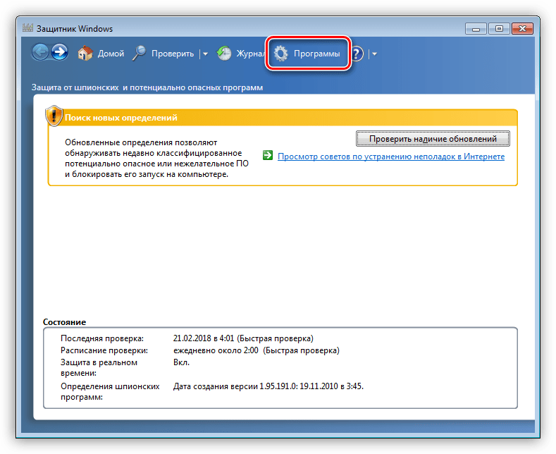 Переход к блоку настроек параметров Защитника Windows 7
