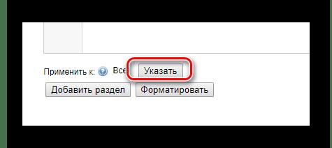 Переход к добавлению адреса в редакторе Stylish