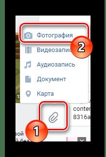 Переход к добавлению фотографии к сообщению ВКонтакте