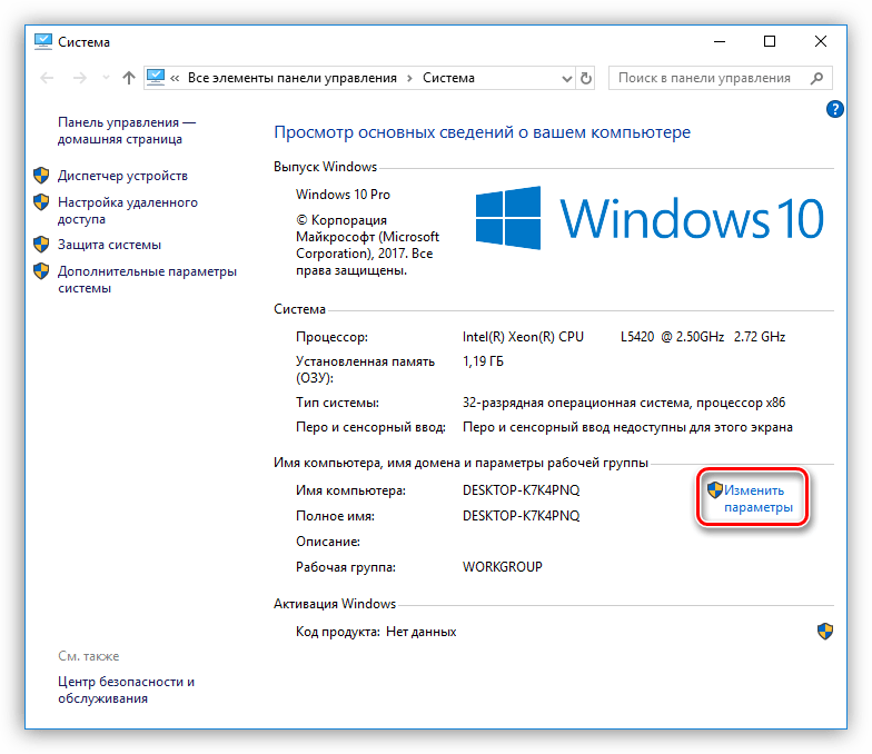 Переход к изменению имени компьютера и рабочей группы в Windows 10