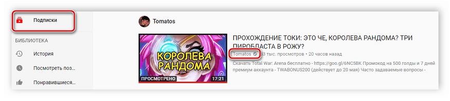 Переход к каналу через подписки YouTube