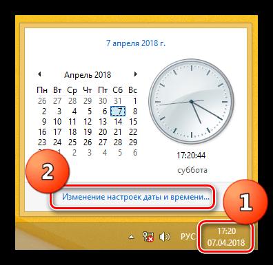 Переход к настройкам параметров даты и времени в Windows 8