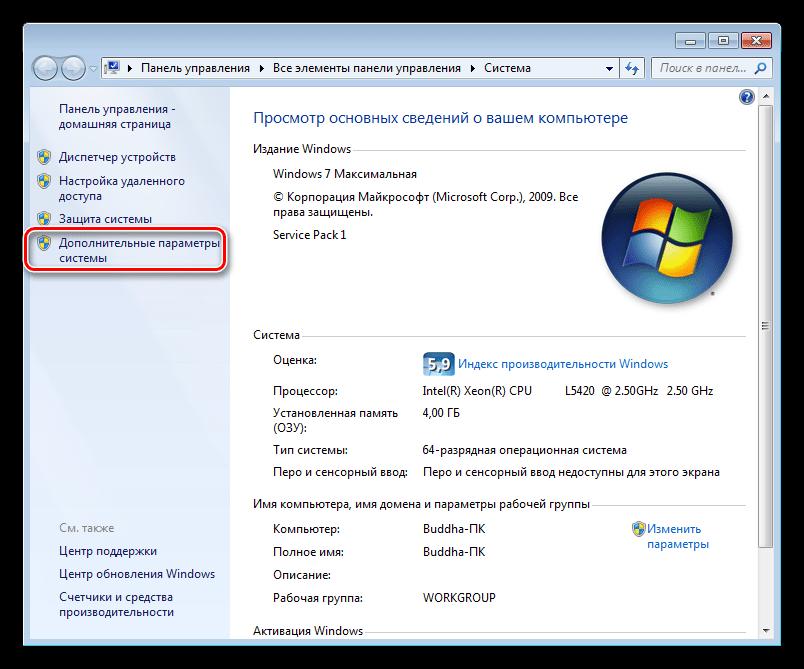 Переход к настройке дополнительных параметров системы в Windows 7