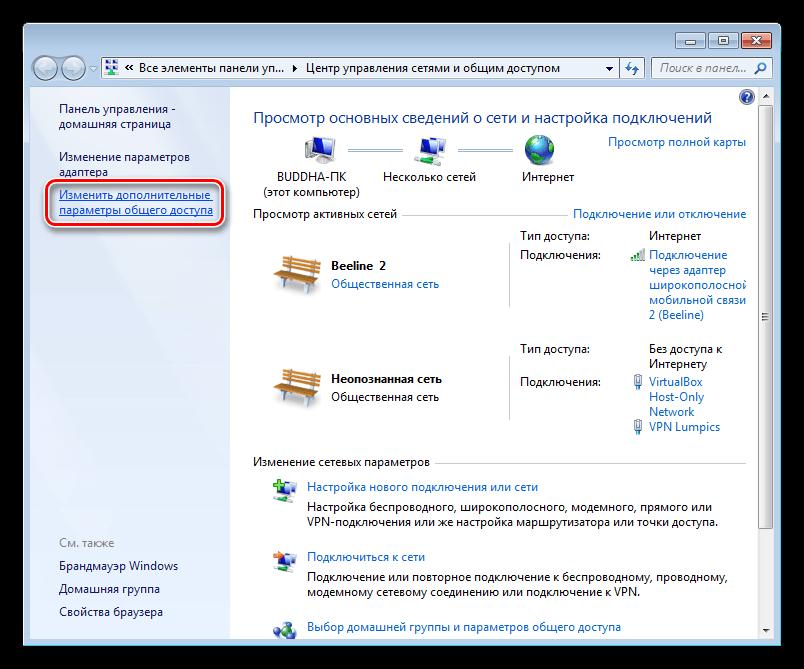 Переход к настройке дополнительных параметров общего доступа в Windows 7