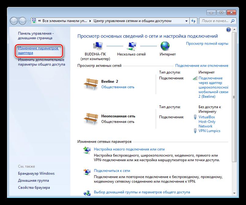 Переход к настройке параметров адаптера локальной сети в Windows 7