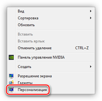 Переход к настройке параметров Персонализации с рабочего стола Windows 7