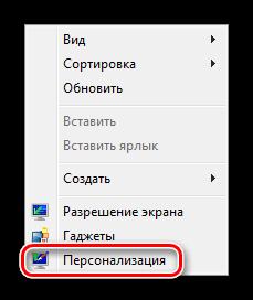 Переход к настройке параметров Персонализации в Windows 7