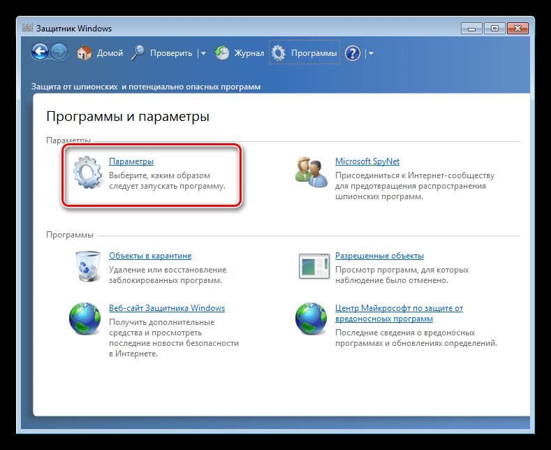 Переход к настройке параметров Защитника Windows 7