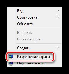 Переход к настройке параметров экрана в Windows 8