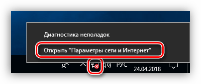 Переход к настройке параметров локальной сети и интернета в Windows 10