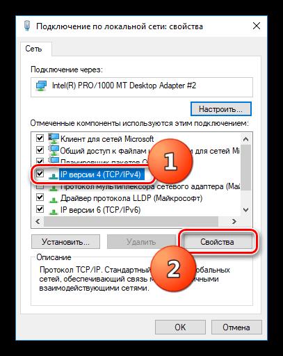 Переход к настройке параметров протокола IPv4 в Windows 10