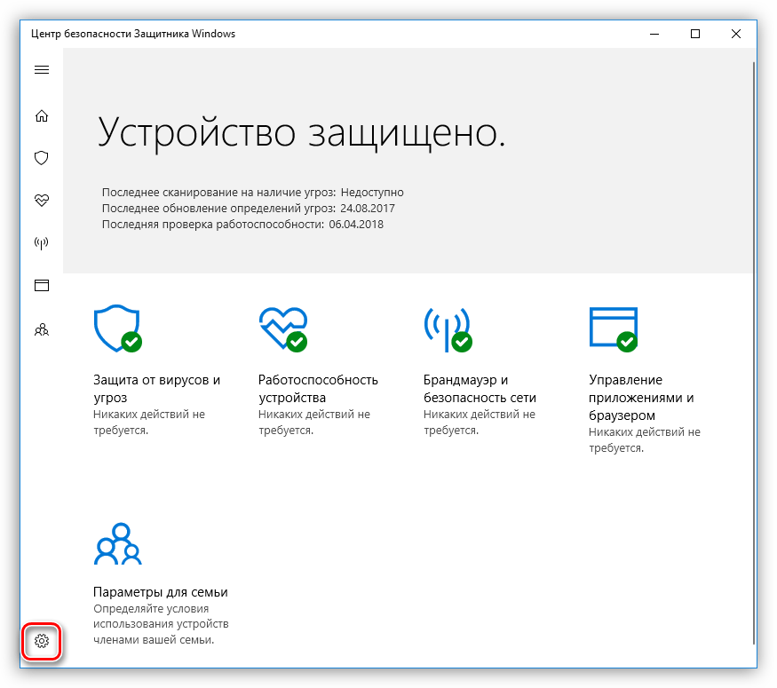 Переход к настройке параметров работы Защитника Windows 10