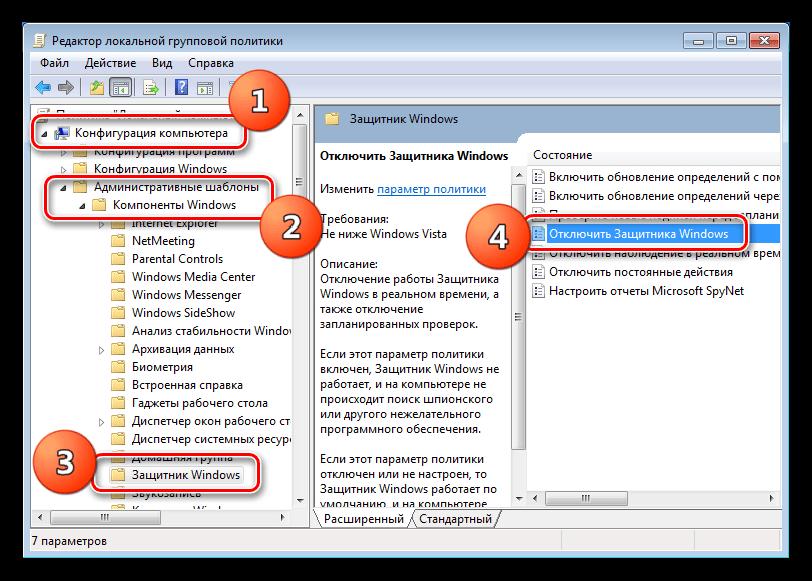 Переход к настройке параметров запуска Защитника в редакторе локальной групповой политики Windows 7