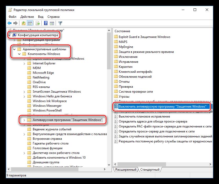 Переход к настройке запуска Защитника в новой версии Windows 10