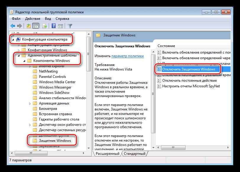 Переход к настройке запуска Защитника в редакторе локальной групповой политики Windows 7