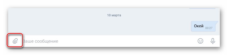 Переход к окну прикреплений в приложении ВКонтакте
