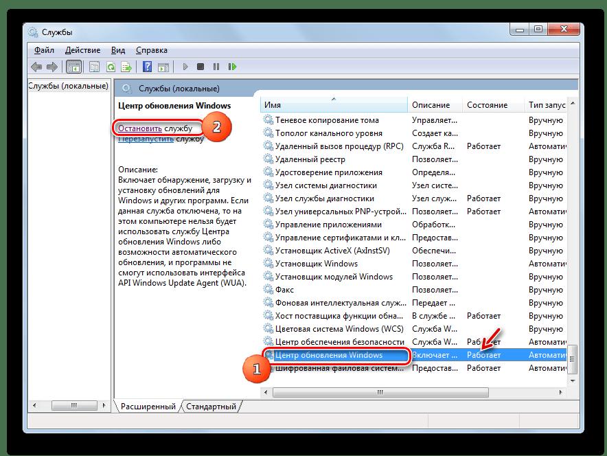 Переход к остановке службы Центр обновления Windows в Диспетчере служб в Windows 7