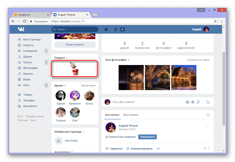 Переход к панели управления подарками ВКонтакте