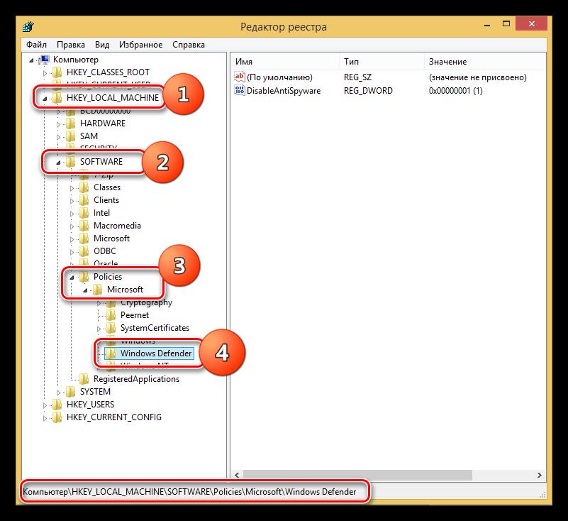 Переход к папке Защитника в системном реестре Windows 8