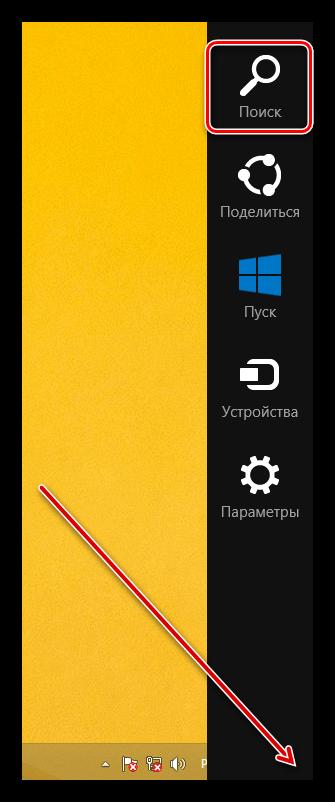 Переход к поиску Защитника в панели Charms в Windows 8