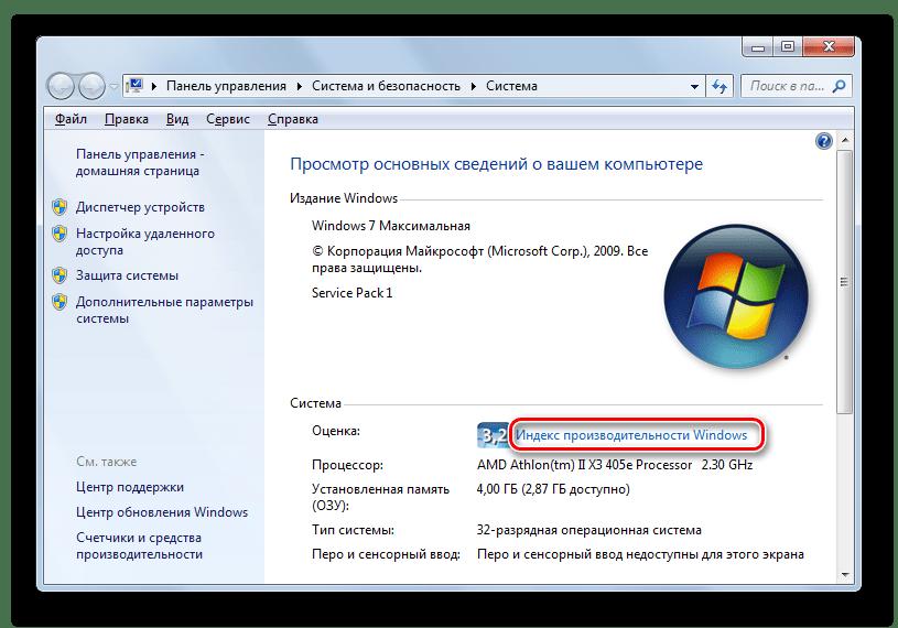 Переход к просмотру индекса производительности системы в окне Свойства компьютера на Windows 7