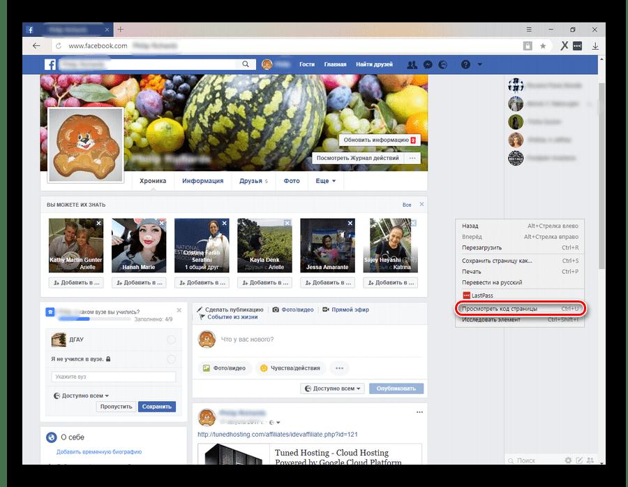 Переход к просмотру кода страницы из профиля Facebook