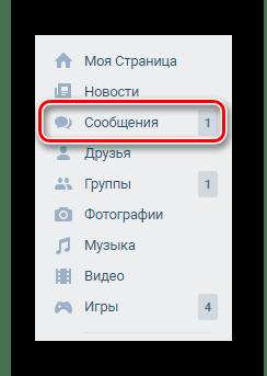 Переход к разделу Сообщения на сайте ВКонтакте