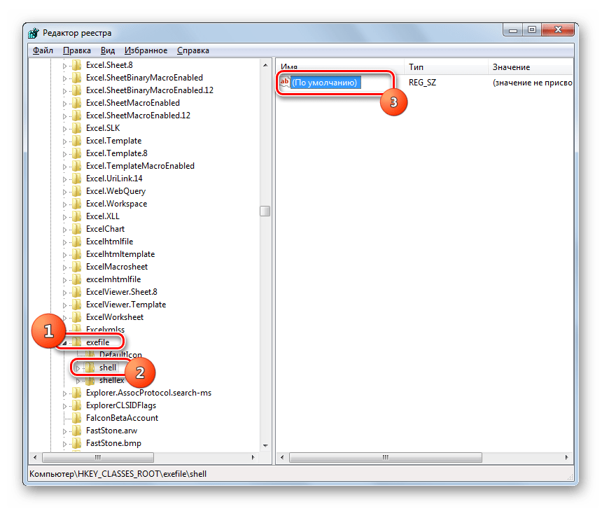 Переход к редактированию параметра shell в Редакторе системного реестра в Windows 7