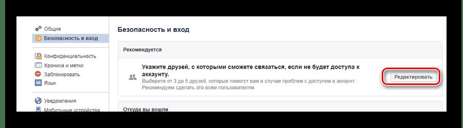 Переход к редактированию раздела доверенных друзей на странице настроек фейсбук