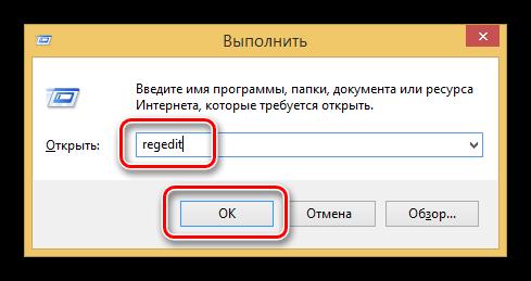 Переход к редактору системного реестра в Windows 8