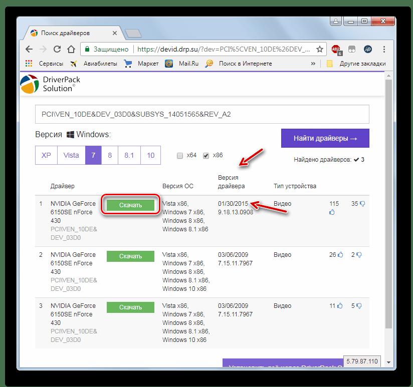 Переход к скачиванию драйвера на сайте DevID DriverPack в браузере Google Chrome в Windows 7