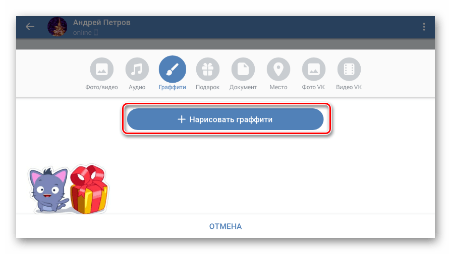 Переход к созданию граффити в приложении ВКонтакте
