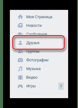 Переход к странице Друзья ВКонтакте