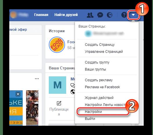 Переход к странице настройки учетной записи в фейсбук
