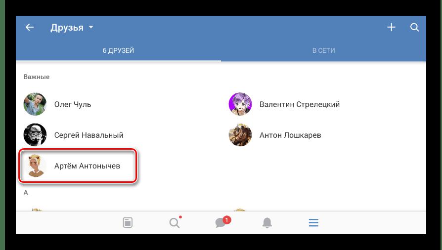 Переход к странице пользователя в приложении ВКонтакте