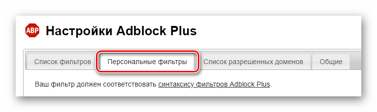 Переход к странице с фильтрами AdBlock