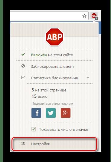 Переход к странице с настройками AdBlock