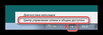 Переход к центру управления сетями и общим доступом в Windows 7