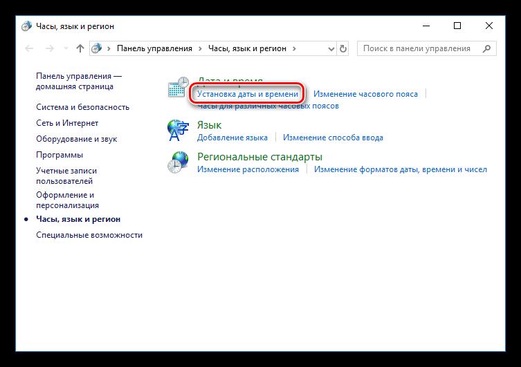 Переход к установкам даты и времени в Windows 7