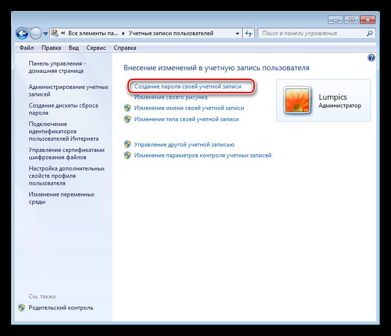Переход к установке пароля своей учетной записи в Windows 7