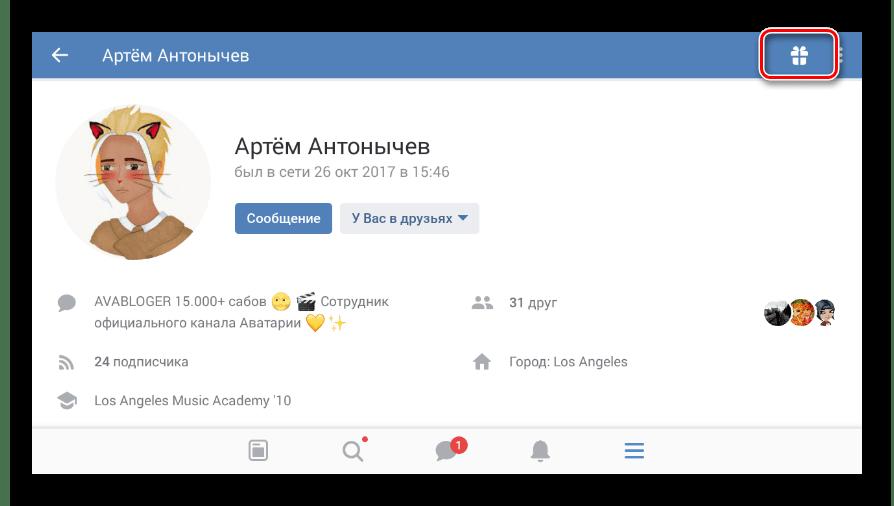 Переход к выбору подарка в приложении ВКонтакте