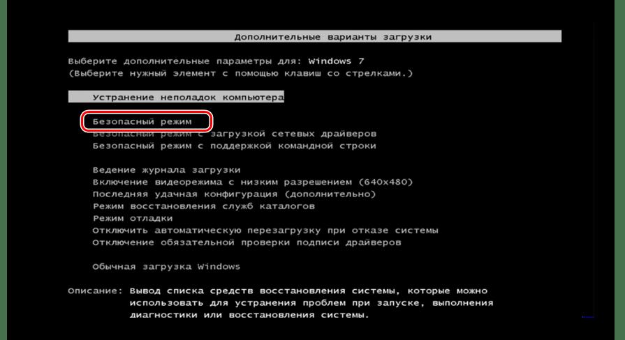 Переход к загрузке ОС в Безопасном режиме в окне выбора типа запуска системы в Windows 7