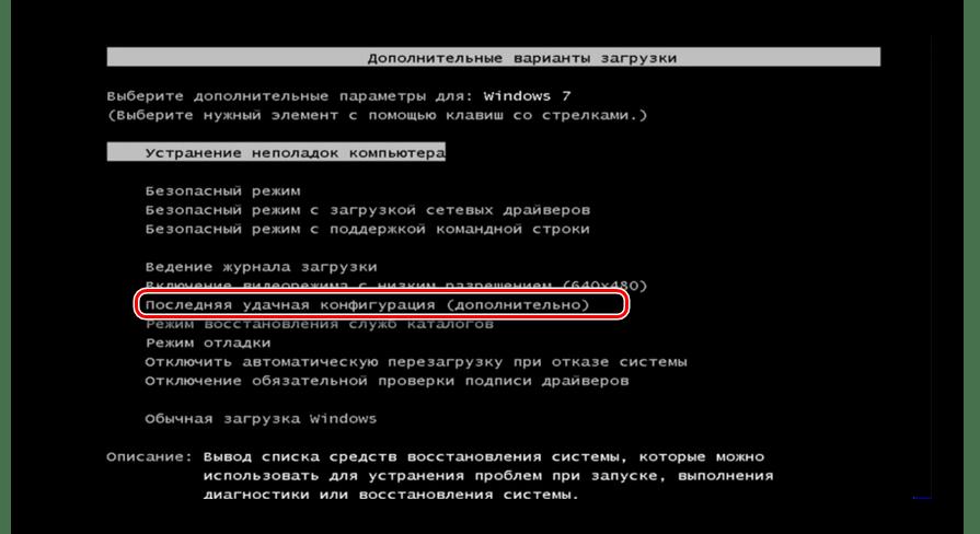 Переход к загрузке последней удачной конфигурации ОС в окне выбора типа запуска системы в Windows 7