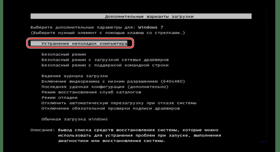 Переход к запуску среды восстановления ОС в окне выбора типа запуска системы в Windows 7