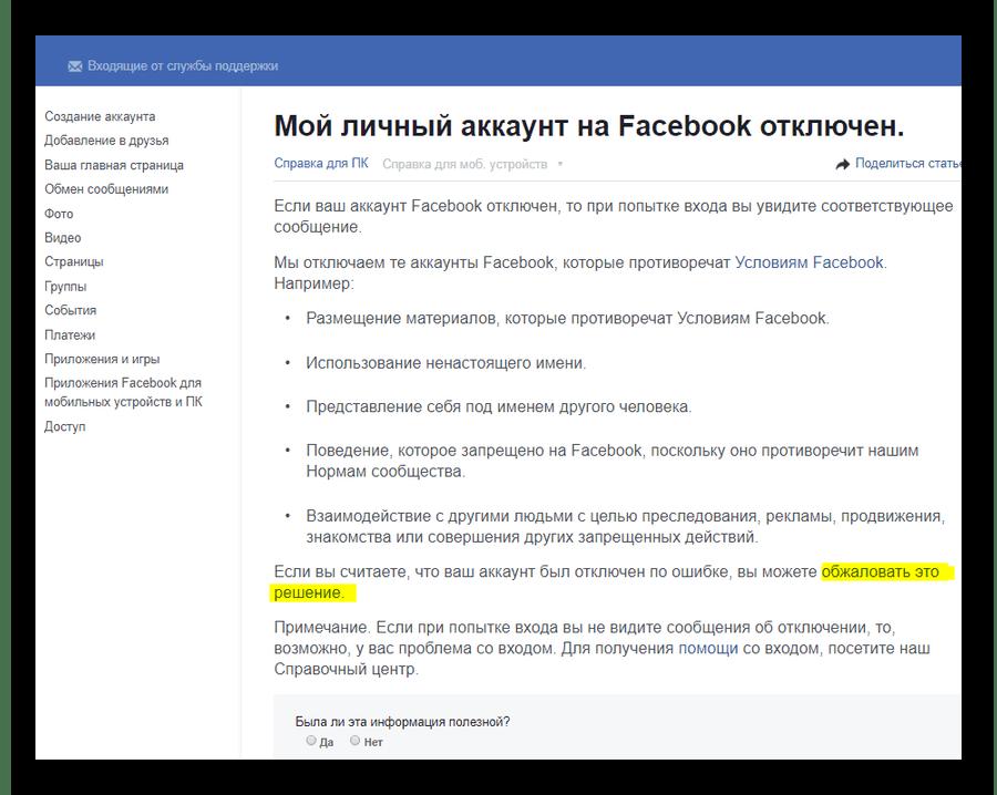 Переход на страницу подачи апелляции в фейсбук