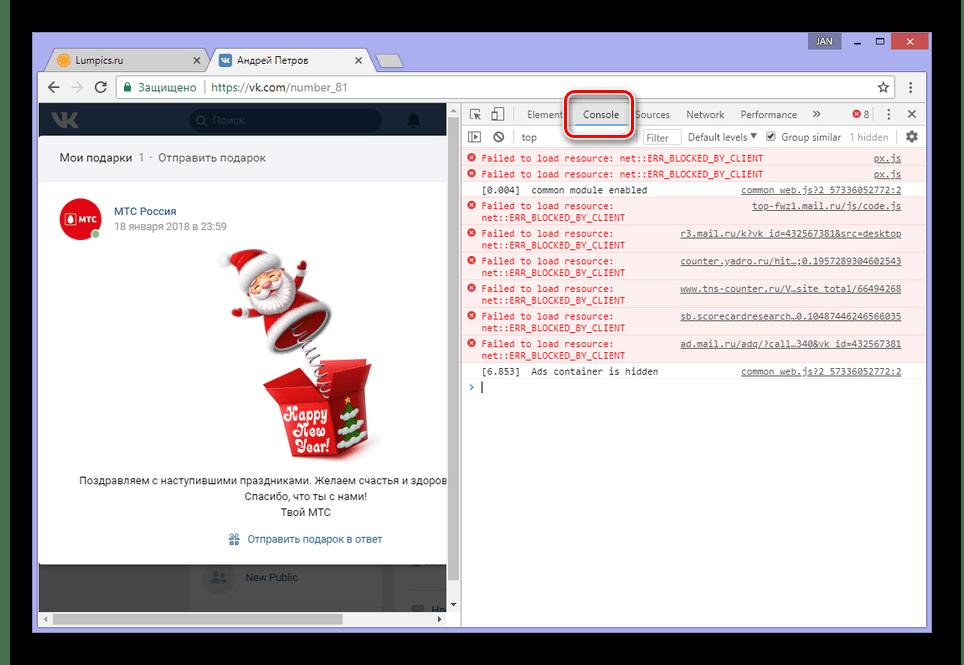 Переход на вкладку Console в браузере Chrome