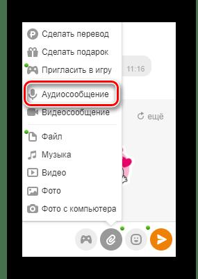 Переход в Аудиосообщение на сайте Одноклассники